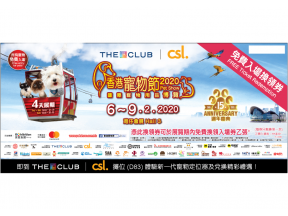 Free Ticket Redemption Coupon for Hong Kong Pet Show 2020 (1 pc)