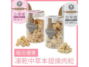 Petisserie - Freeze Dried Traditional Chinese Herbal Snacks (2 bottles)