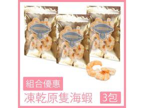 Petisserie - Freeze Dried Shrimp (3 packs)