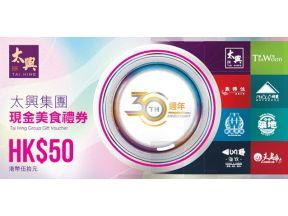 Tai Hing Group - HK$50 Gift Voucher (1 pc)