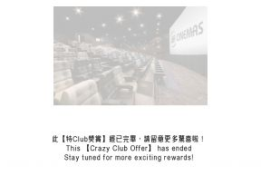 【Crazy Club Offer】The Club x  UA Cinemas Movie Voucher (1 pc)