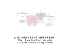 【Crazy Club Offer】The Club x SENCE Mini Rice Cooker (1L) (1 pc)