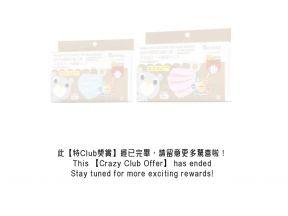 【Crazy Club Offer】The Club x ENOVATA Nano-Photocatalytic Kids Mask (10pcs) (1 box)