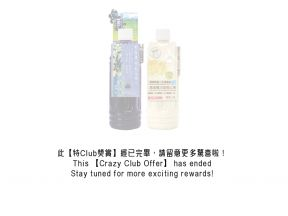 【Crazy Club Offer】The Club x Healthworks Herbal Tea (2 Bottles) (1 Set)