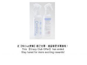 【Crazy Club Offer】The Club x Comfosy Sterilizing Spray (200ml) (2 Bottles) (1 Set)