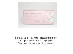 【Crazy Club Offer】The Club x Family Mask Premium Edition S99 (1 box)