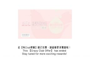 【Crazy Club Offer】The Club x Hung Fook Tong - Organic Chicken Essence Coupon (1 pc)