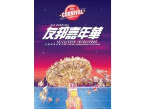 AIA Carnival - Adult Ticket (Includes entry and 10 tokens) [1pc]