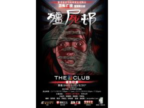 """Jiang Shi is Coming to Town"" (A handling fee of HK$15 per ticket charged by The Club is included)"