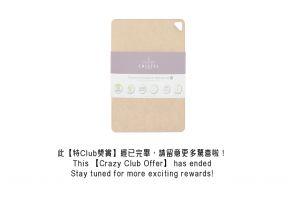 【Crazy Club Offer】The Club x Cristel High Density Wood Cutting Board (Model No: PRDGM) (1 pc)