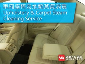Wash & Wax - Upholstery & Carpet Steam Cleaning Service (1 time)