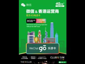 WeChat Go Club SIM (1pc)