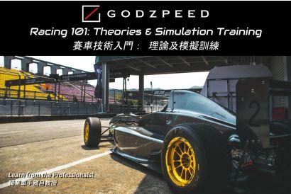 GODZPEED - Racing 101: Theories & Simulation Training Course