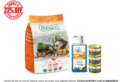 [11.11] PETSSION LIFE CARE Turkey & Duck For Dog 5 LBS (1 pc) & PatzCare Shampoo 500ml (French Lavender & Chamomile) (1 pc)  & PETSSION Chunky Chicken & Duck Bits In Rich Gravy Cat & Dog Canned Food (3oz X 3)