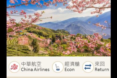 China Airlines Hong Kong-Taipei/Taichung/Tainan/Kaohsiung economy class round trip flight ticket