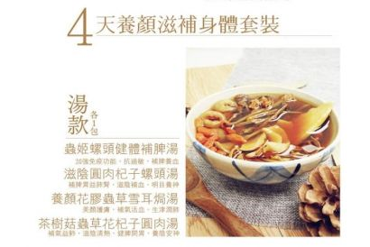 We Are No Expert - 4 Days Body Nourishing Soup Pack Sets (Heart and Spirit Health) (4 pcs/set)