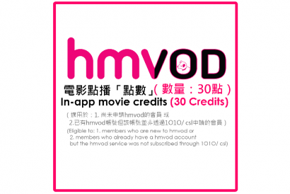 hmvod in-app movie credits (30 credits)[30 credits can redeem around 1 movie]