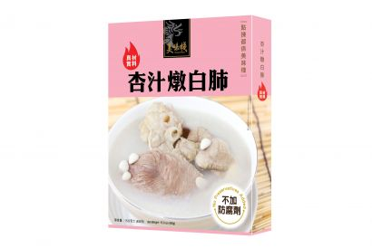 Yummy House Soup with Pig's Lung and Apricot Kernal (1 pc)
