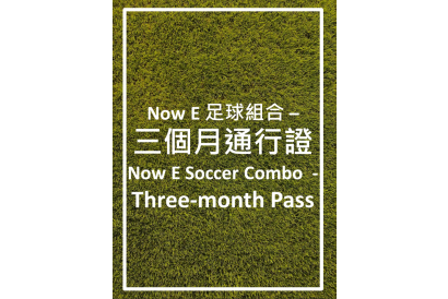 Now E Soccer Combo - Three-month Pass (1pc)