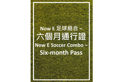 Now E Soccer Combo - Six-month Pass (1pc)