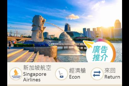 Singapore Airlines Hong Kong-Singapore economy class round trip flight ticket