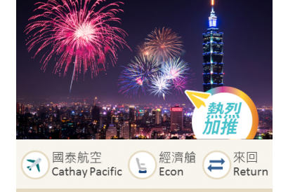 Cathay Pacific Hong Kong-Taipei/Taichung/Kaohsiung economy class round trip flight ticket