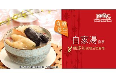 Hung Fook Tong Homemade Soup Coupon (1pc)