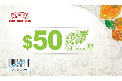 Hung Fook Tong $50 Gift Voucher (1 pc)