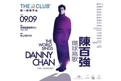 The Club - Exclusive Ticket Platform of the World Sings Danny Chan Concert (Zone A/ Zone B)