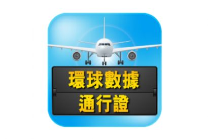 Seven-day Major Asia Pacific Pack - for 1O1O / csl service plan personal customer