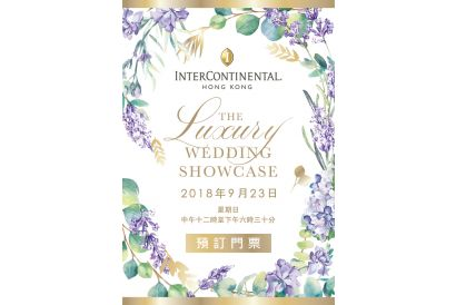 InterContinental Hong Kong - The Luxury Wedding Showcase 2018 admission ticket (1 pc)