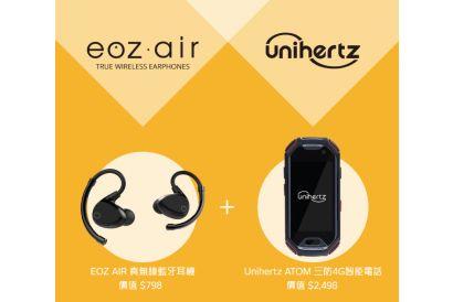 Unihertz Atom 4G Rugged Phone And EOZ-Air Air True Wireless Earphones Set (1 set)