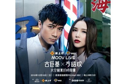 """NETVIGATOR Imagine Natives MOOV LIVE - Leo Ku x Charmaine Fong"" concert ticket (1pc) (Applicable to designated NETVIGATOR customers only)"