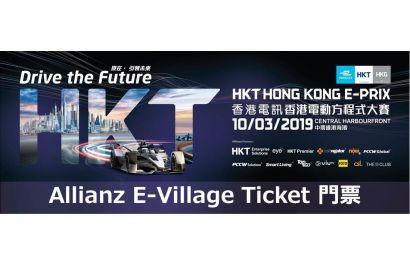 HKT Hong Kong E-Prix 2019 - Allianz E-Village Ticket