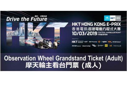 HKT Hong Kong E-Prix 2019 - Observation Wheel Grandstand Ticket (Adult)