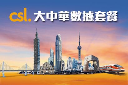 6 Months Greater China Data Roaming Package (3GB) (for designated 1O1O/csl service plan personal customer)