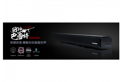 AVerMedia SonicBlast GS333 Gaming Soundbar with built-in Subwoofers (1pc)
