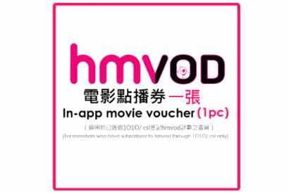 hmvod in-app movie voucher (1pc)[For members who have subscribed to hmvod through 1O1O/ csl only]