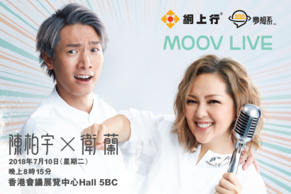 """NETVIGATOR Imagine Natives MOOV LIVE - Jason x Janice"" concert ticket  (1pc) (Applicable to designated NETVIGATOR customers only)"