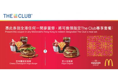 McDonald's Signature x The Club Meal Set (1 pc)