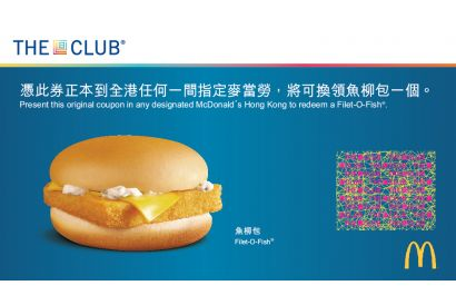 [2019] McDonald's x The Club Filet-O-Fish® voucher (1 pc)