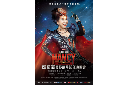 Lukfook Jewellery Presents The Sound of Nancy Infinity Love Concert 2018
