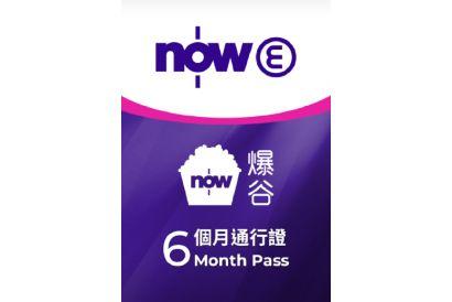 Now E - Now Baogu Six-Month Pass (1 pc)