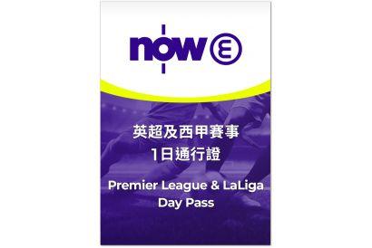 Now E - Premier League & LaLiga Day pass (1pc)