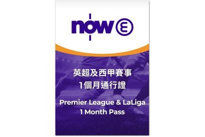 Now E - Premier League & LaLiga One-Month Pass (1pc)