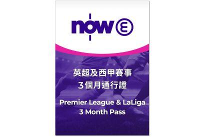 Now E - Premier League & LaLiga Three-Month Pass (1pc)