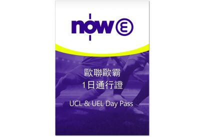 Now E - UCL & UEL Day Pass (1pc)