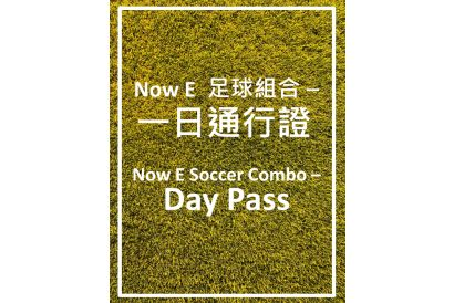 Now E Soccer Combo Pack - Day Pass (1pc)