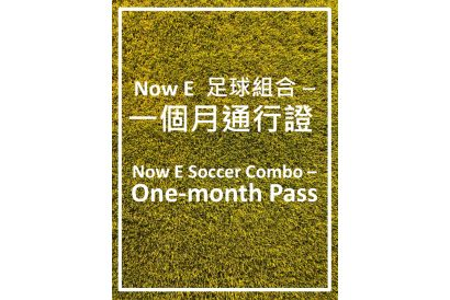 Now E Soccer Combo - One-month Pass (1pc)