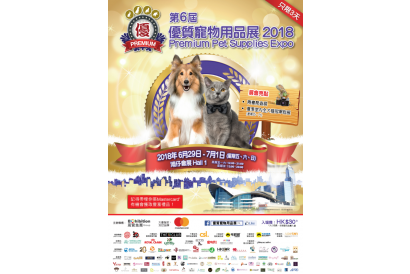 Free Ticket Redemption Coupon for Premium Pet Supplies Expo 2018 (1pc)
